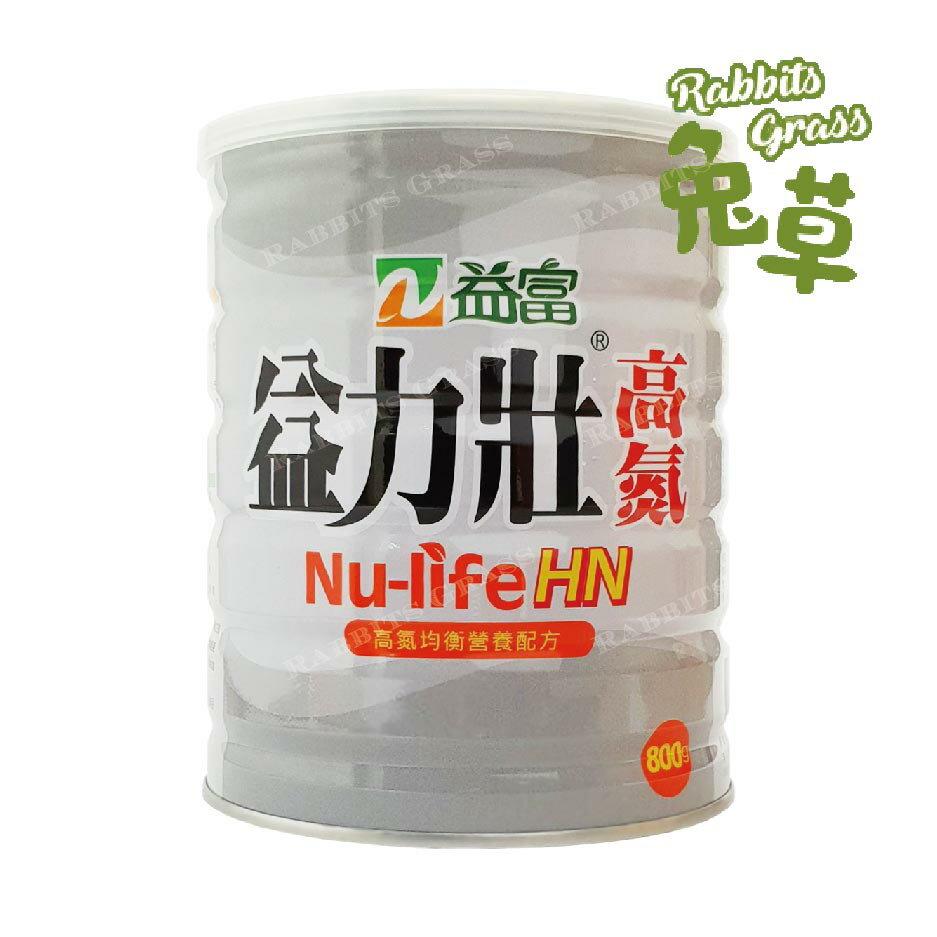 益富 益力壯 高氮 800g :高氮均衡營養配方