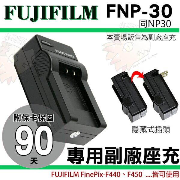 小咖龍賣場:FUJIFILMNP30FNP30NP-30FNP-30專用充電器座充坐充FinePixF440F450相機專用保固3個月