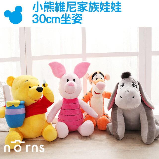 NORNS【小熊維尼家族娃娃30cm坐姿】迪士尼正版 跳跳虎 小豬屹耳EEYORE驢子 玩偶 玩具