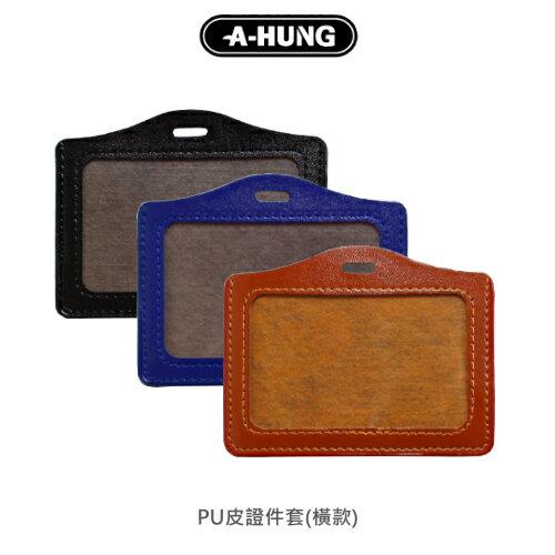 【A-HUNG】PU皮證件套(橫款)卡片套工作證套證件卡套信用卡套銀行卡套證件帶套悠遊卡套