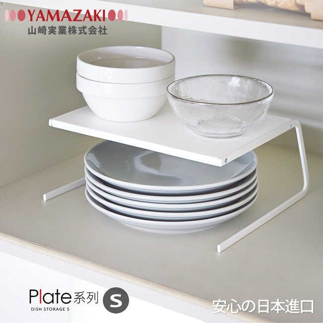【YAMAZAKI】Plate兩用盤架-S/L★碗盤架/置物架/收納架/廚房收納 1
