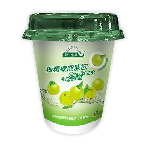 梅精機能凍飲(3入組)