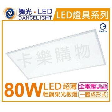 卡樂購物網:舞光LED80W6250K白光全電壓4*2輕鋼架光板燈_WF430494