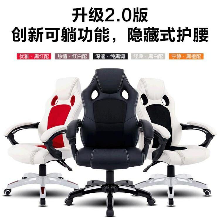 網吧電競電腦椅辦公椅子簡約家用座椅可躺老闆旋轉坐椅遊戲電競椅 概念3C