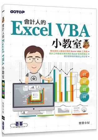 【預購】會計人的Excel VBA小教室 0