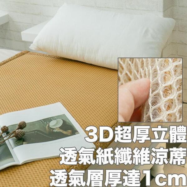 3D透氣紙纖維涼蓆(加厚款)單人雙人加大尺寸透氣清涼消暑聖品夏日必備輕便好收納床墊【外島無法配送】