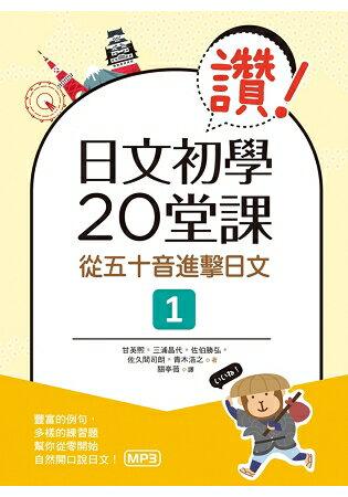 讚!日文初學20堂課:從五十音進擊日文1(16K+1MP3)