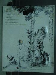 【書寶二手書T5/收藏_ZAF】藍天2013迎春藝術品拍賣會_中國書畫_2013/1/18
