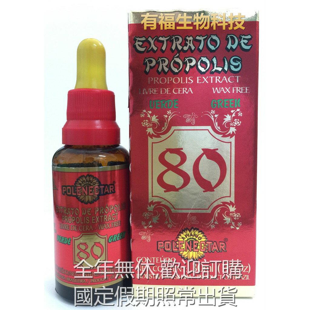 【有福蜂膠】 POLENECTAR寶藍80%微酒精巴西蜂膠 6瓶特價$2800