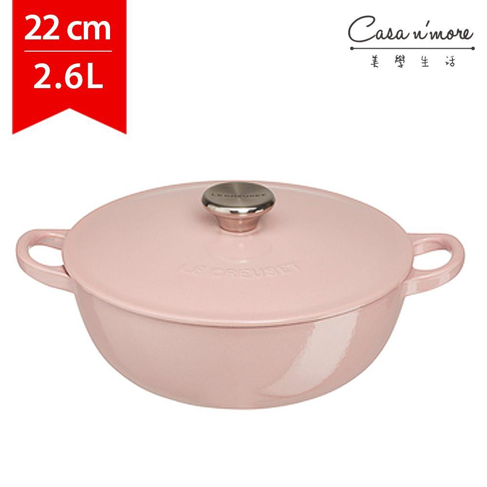 Le Creuset 媽咪鍋 鑄鐵鍋 炒鍋 深鍋 燉鍋 湯鍋 22cm 2.6L 雪紡粉 法國製