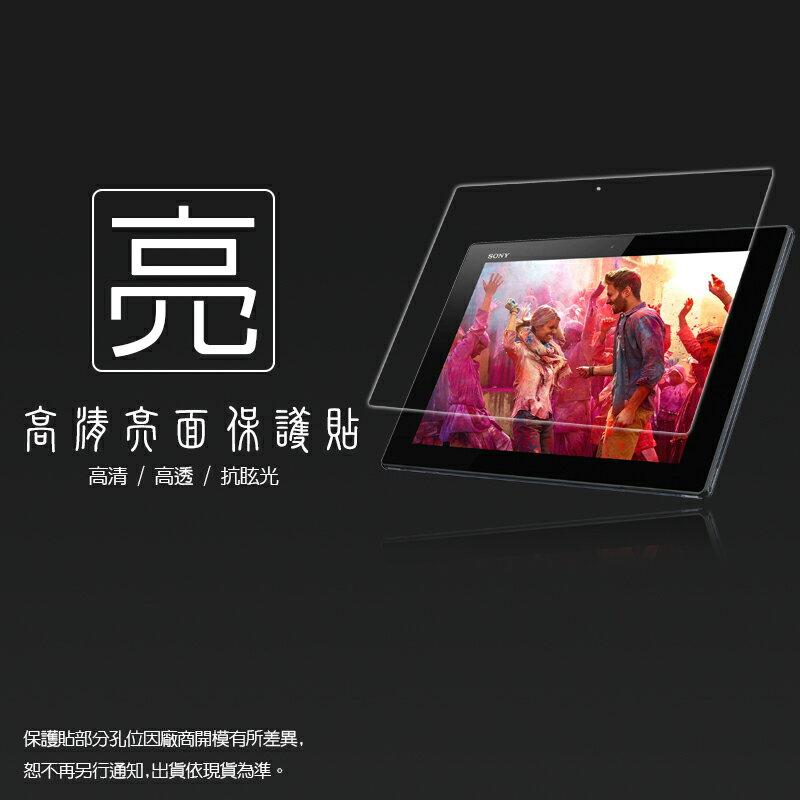 亮面螢幕保護貼 Sony Xperia Tablet Z SGP311/SGP312/Z2 Tablet SGP512 10.1吋 螢幕保護貼