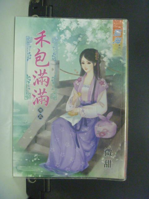 【書寶二手書T9/言情小說_HOK】禾包滿滿5_微甜