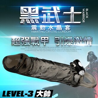 【紫星情趣用品】●黑武士震動刺激水晶增長套-大帥 LEVEL-3(J00008)