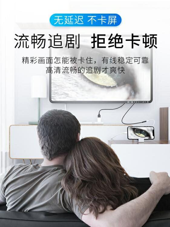 同屏器 手機連接電視機線HDMI線同屏線安卓蘋果USB華為連接投影儀 視頻高清轉接投屏線