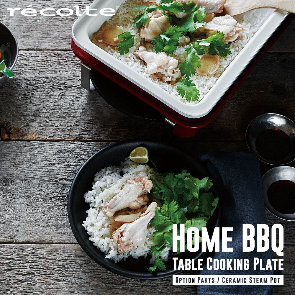 recolte 日本麗克特 Home BBQ電烤盤 專用陶瓷深鍋+蒸盤 1