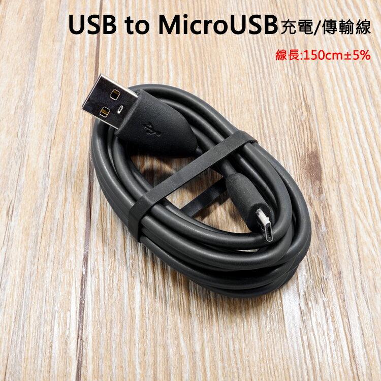 Micro USB 充電線/傳輸線 適用於 HTC Explorer A310e/XL X315E/S510B G20/A6363/Titan/J Z321e/HD7 T9292/A9191/HD2 ..