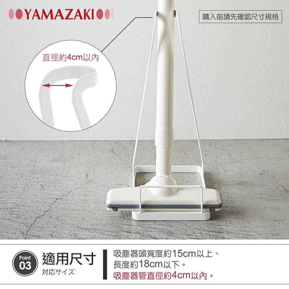 日本【YAMAZAKI】 tower 立式吸塵器收納架(白)★dyson吸塵器專用架,適用V6.V7.V8.V10.V11系列,各品牌直立式吸塵器架 4