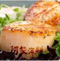 中秋節烤肉-海鮮推薦到【日本北海道生干貝】生食級、刺身、乾煎/生干貝S (約31-35顆)1Kg±5%/盒就在阿家海鮮推薦中秋節烤肉-海鮮