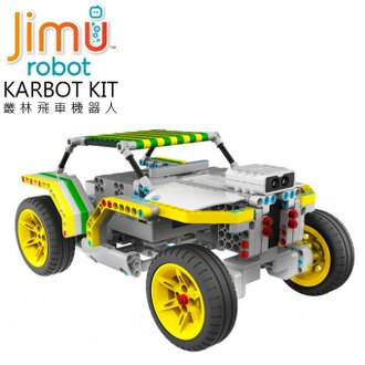 <br/><br/>  JIMU KARBOT KIT  叢林飛車機器人 公司貨 0利率 免運<br/><br/>