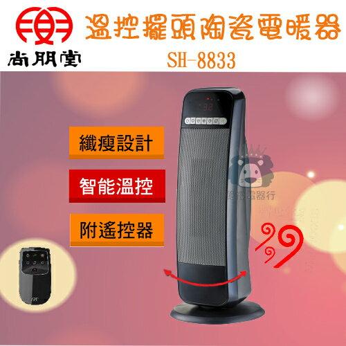 【億禮3C家電館】(缺)尚朋堂陶瓷電暖器SH-8833.8小時定時.三段段風速
