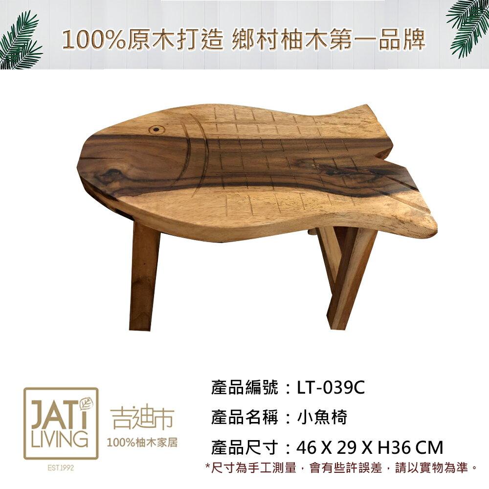 【吉迪市柚木家具】柚木手工魚造型板凳 椅凳 椅子 花台 洗澡椅 客廳 100%原木製 保固一年 LT-039C
