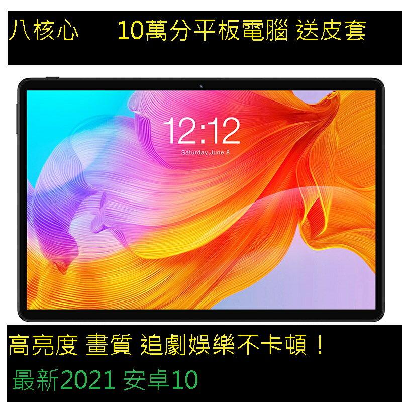大衛3C電商 (2021新上市)10.1吋華米8核心平板電腦 Netflix最新處理器首發 天堂2 傳說對決 PUBG完美運行
