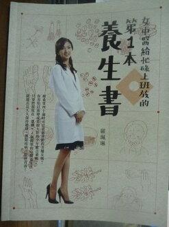 【書寶二手書T9/養生_PJU】女中醫給忙碌上班族的第一本養生書_羅珮琳