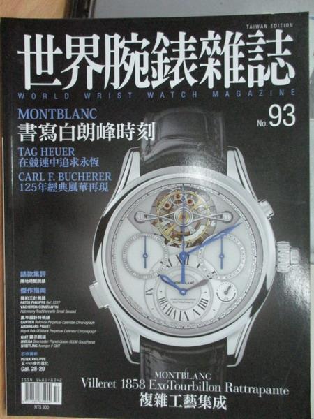 【書寶二手書T6/收藏_ZFY】世界腕錶雜誌_93期_書寫白朗峰時刻等