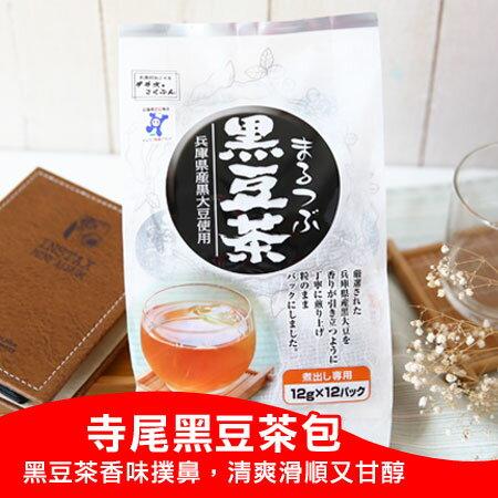 日本寺尾製粉所寺尾黑豆茶包12入144g黑大豆茶飲品沖泡茶包沖泡飲品【N102577】