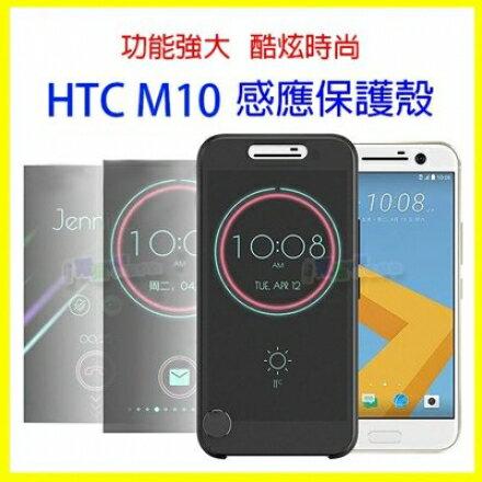 HTC 10 Ice View 智慧休眠喚醒感應保護套 M10 Ten 冰感晶透智能皮套