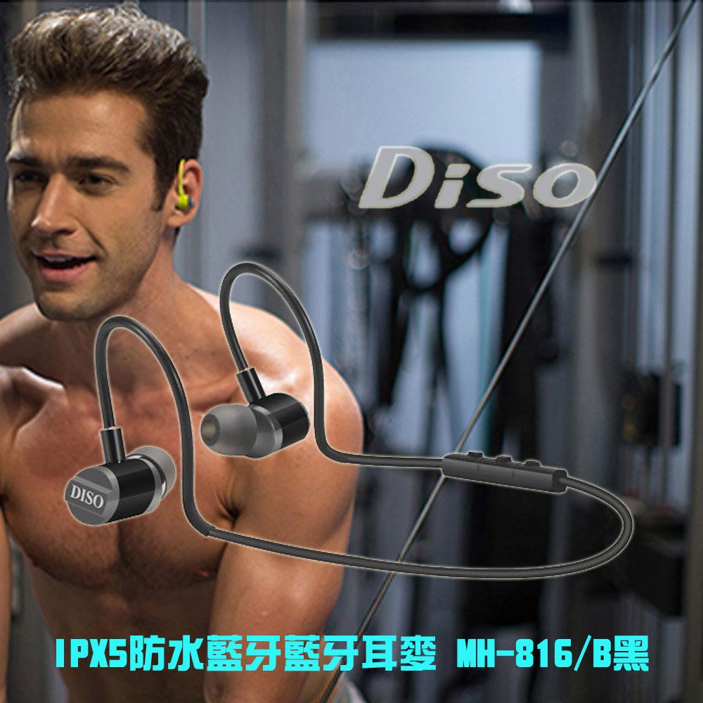 志達電子 MH-816 Diso IPX5防汗 一體耳掛式 運動抗汗藍芽耳機 支援APTX 無損傳輸 Rox 可參考