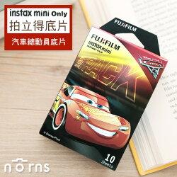 Norns【mini汽車總動員底片】 Cars 汽車總動員 MINI 8/25/50s/90 SP-2/9