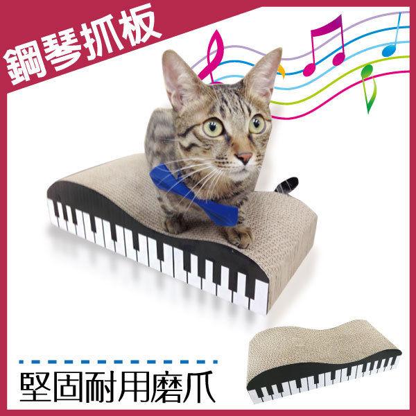 湯姆大貓《PTL25鋼琴貓抓板》【C3002】瓦楞紙/磨爪/貓砂/貓窩/貓屋/貓跳台