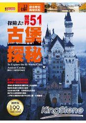 探險去!世界51座古堡探秘