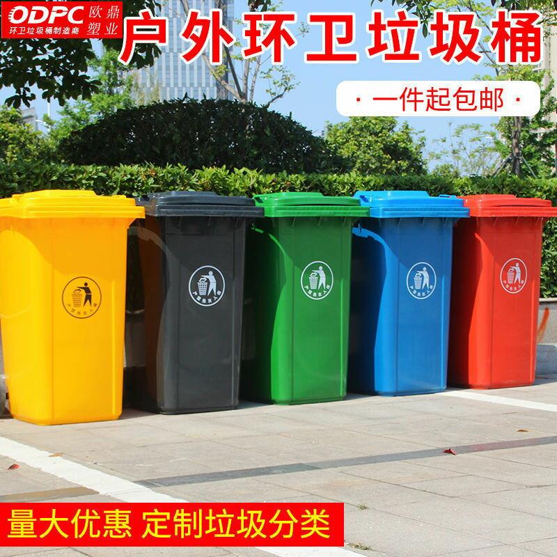 戶外垃圾桶環衛桶室外大號商用分類帶蓋帶輪100L240升物業塑料50pd