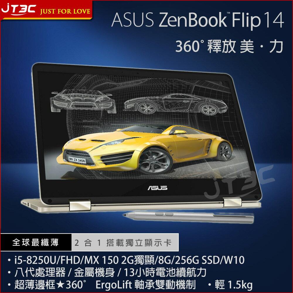 【滿3千10%回饋】ASUS ZenBook Flip 14 UX461UN-0041C8250U 冰柱金 (i5-8250U/FHD/MX 150 2G獨顯/8G/256G SSD/W10) 筆記型電腦《全新原廠保固》