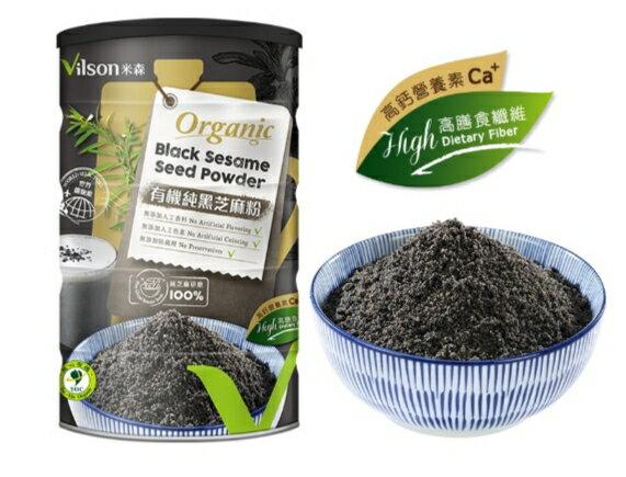 【米森 vilson】有機純黑芝麻粉(350g/罐)