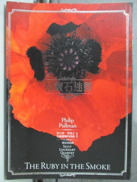 【書寶二手書T7/一般小說_HIP】菲力普‧普曼之英倫懸疑四部曲01:紅寶石迷霧_菲力普.普曼