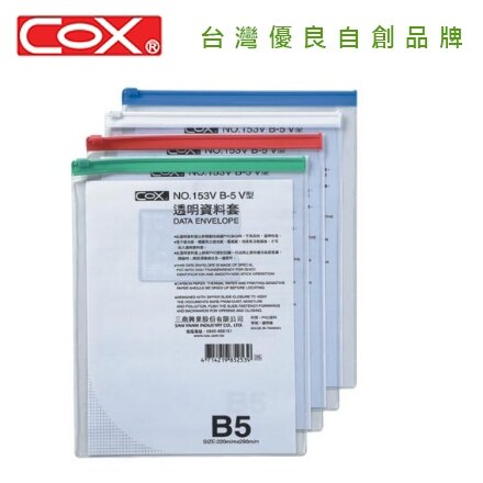 COX 三燕 NO.153V B5 直式透明資料袋 12入 / 打