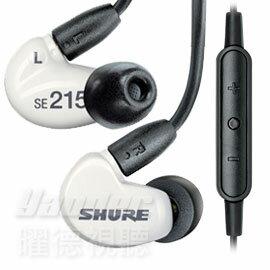 ~曜德~送收納盒~SHURE SE215m 白 特別版噪音隔離 可拆導線 iOS 線控版~