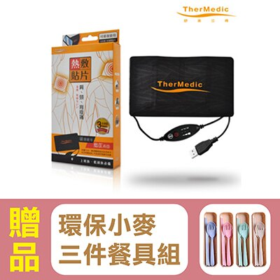 【舒美立得】Qi-Point 50 熱敷貼片(大-肩頸專用),贈品:環保小麥三件式餐具組x1