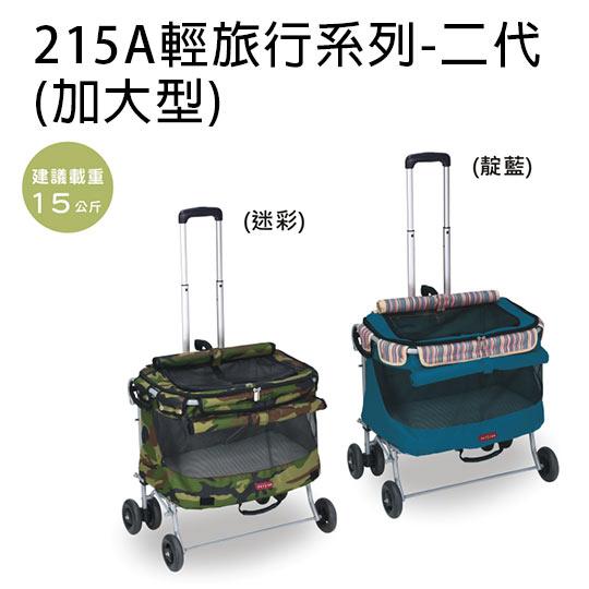 ayumi愛犬生活-寵物精品館:《沛德奧Petstro》輕旅行系列215A(加大型)-二代平拉式箱車箱車寵物推車