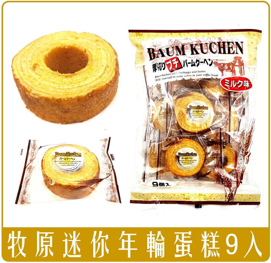 《Chara 微百貨》 日本 牧原 製菓 厚切 牛奶 迷你 年輪 蛋糕 9入 243g 團購 批發 0
