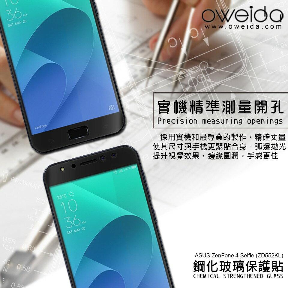 Oweida ASUS ZenFone4 selfie (ZD552KL) 2.5D滿版鋼化玻璃貼(黑/白)