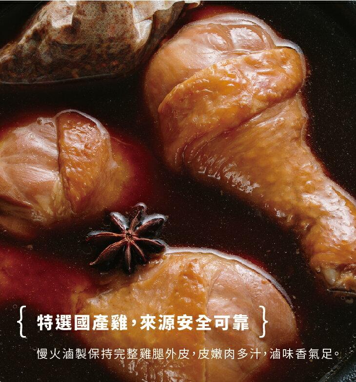 5折!【台畜】古早味香滷雞腿10支+ 膠質滿滿豬頰肉燥4包 (1000g*2+300g*4) 3