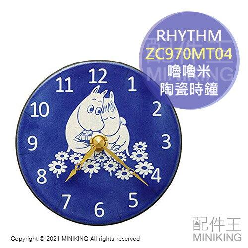 日本代購 空運 RHYTHM ZC970MT04 嚕嚕米 陶瓷 時鐘 掛鐘 壁鐘 可兒 MOOMIN 掛置兩用 石英鐘