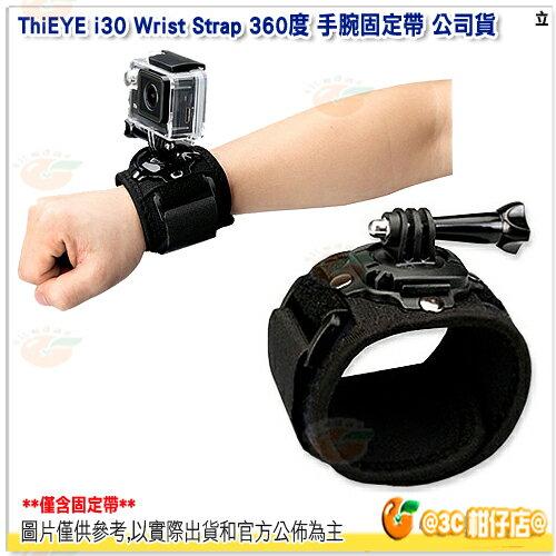 ThiEYE i30 Wrist Strap 360度 手腕固定帶 公司貨 運動攝影機 手腕帶 固定帶