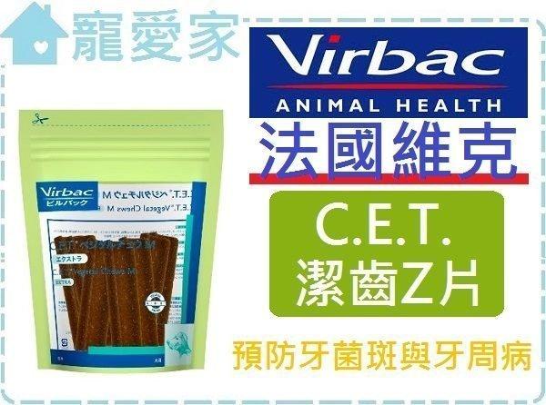 ☆寵愛家☆法國VIRBAC維克C.E.T. 雙酵素植物性潔齒片,潔牙片 S .