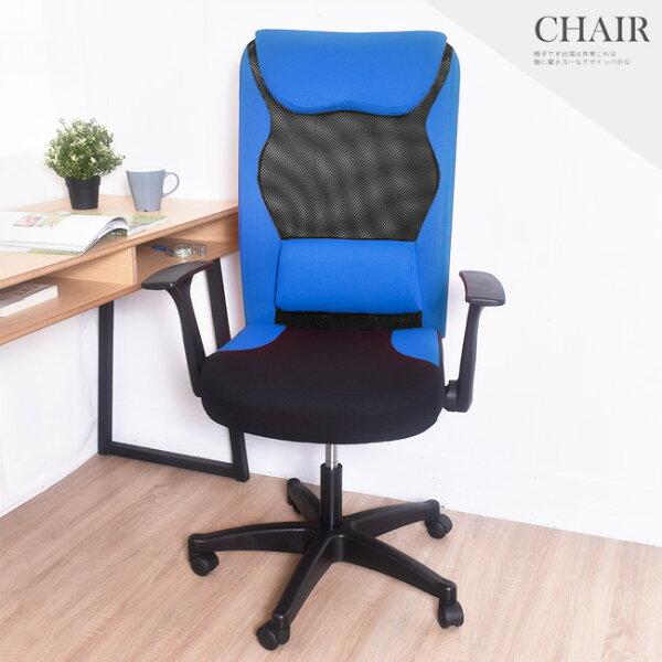 凱堡3M防潑水美曲腰背後收折手電腦椅辦公椅【A40221】
