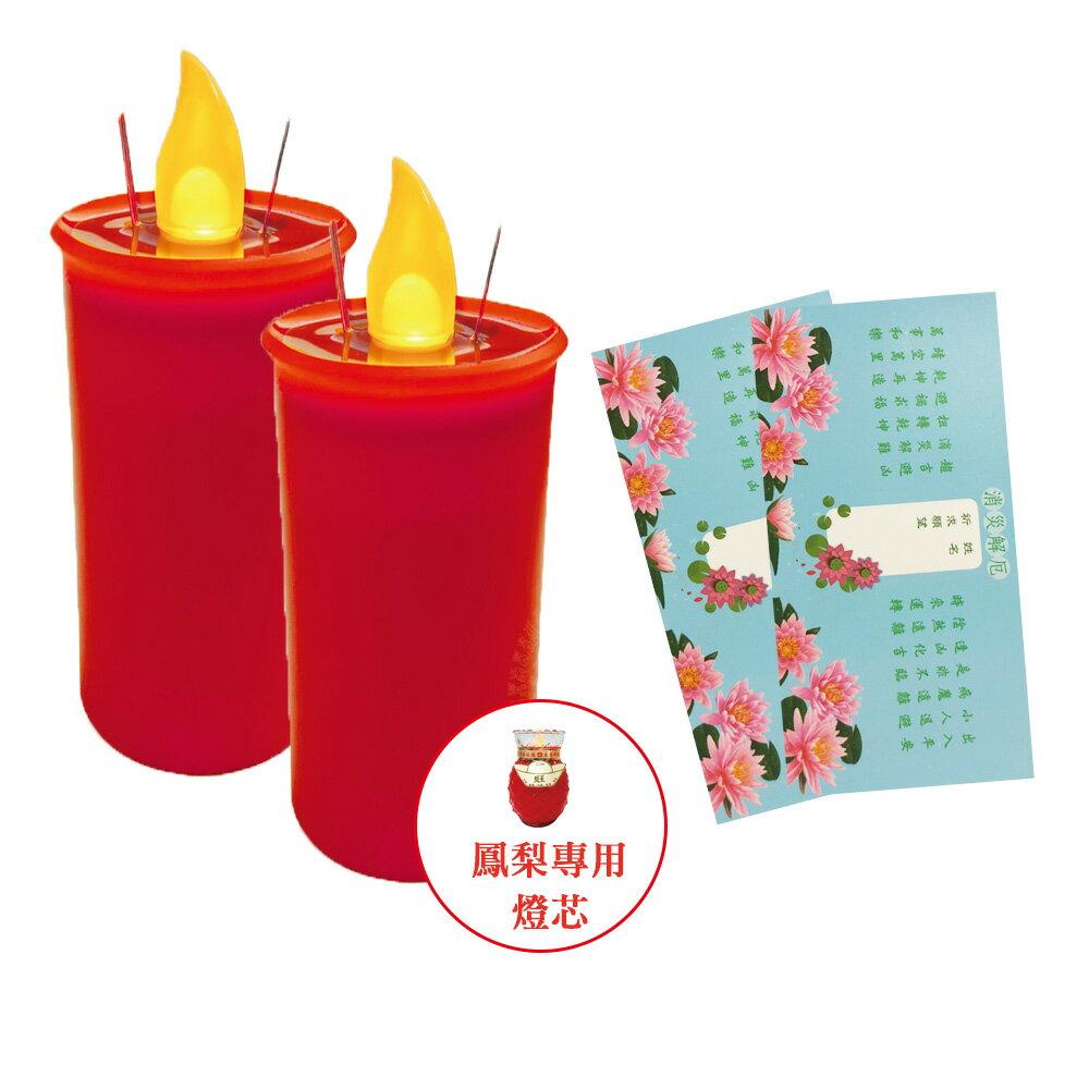 中元節限定水點燈-派樂水蠟燭燈芯1對+消災解厄祈福卡 2張- 普渡拜拜 安全環保 防水無煙有誠意